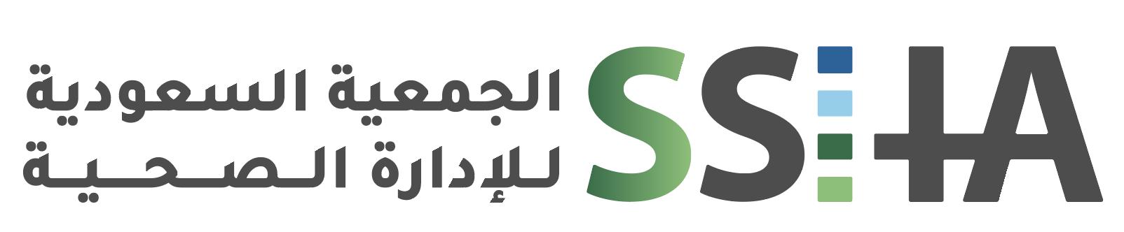 الجمعية السعودية للادارة الصحية